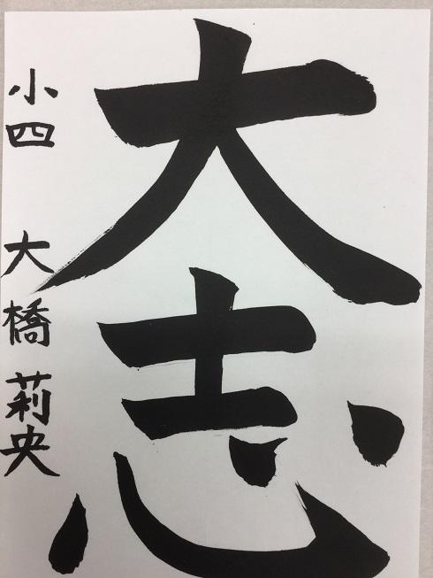 IMG_1381大橋リオ