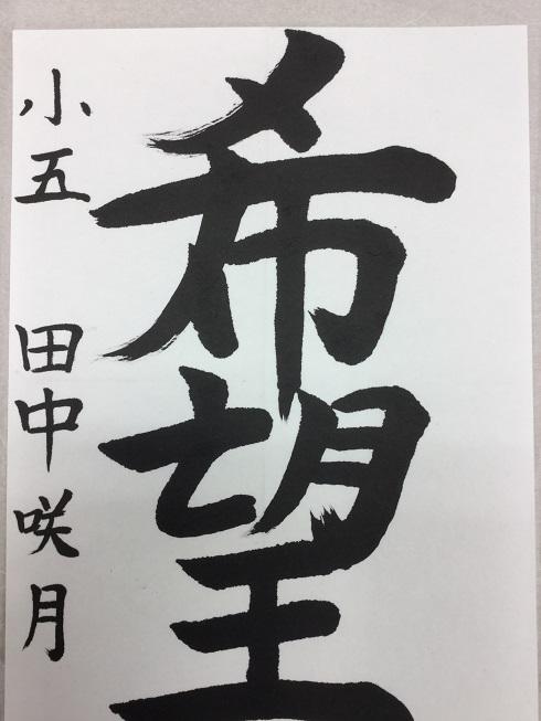 IMG_1369田中