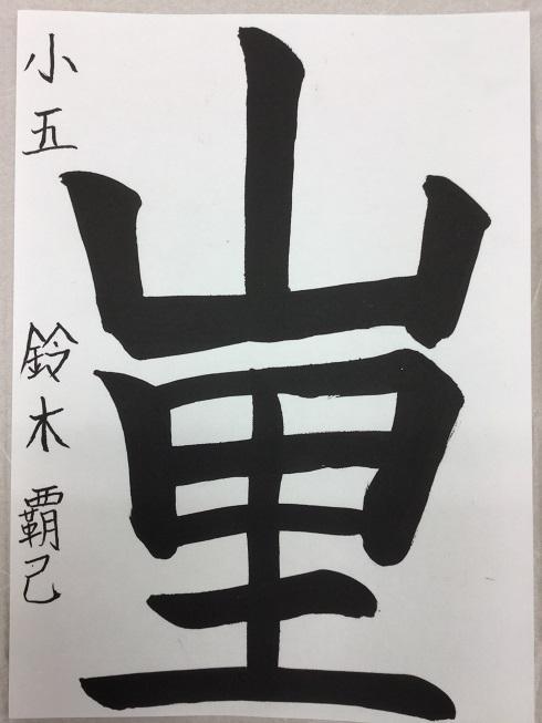 IMG_1375鈴木