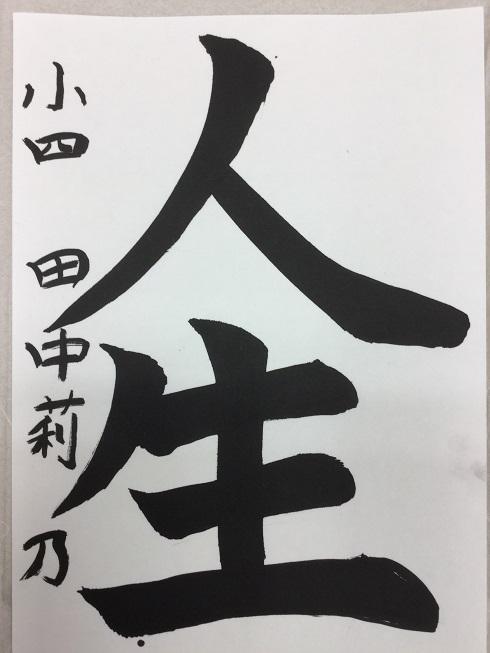 IMG_1376田中りの