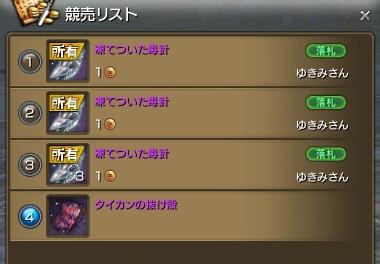 15-12-12タイカンの抜け殻(1)