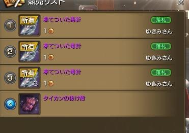 15-12-19抜け殻