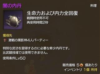 16-2-11闇でたー!!-2-