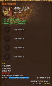 16-2-21龍泉5段階!-2-