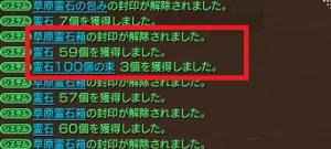 16-2-22草原戦利品-2-