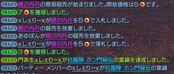 16-2-23闇の内丹!