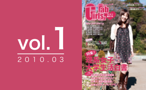 Girls Lab. vol.1