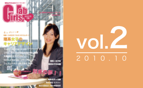 Girls Lab. vol.2
