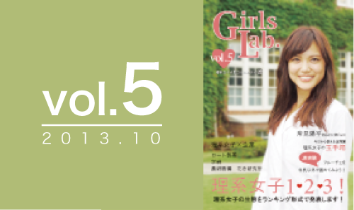 Girls Lab. vol.5