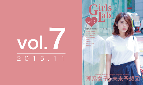 Girls Lab. vol.7