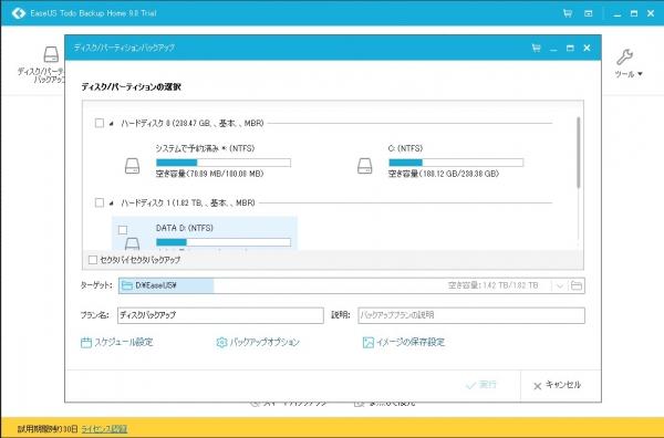 2_2ディスクパーティションバックアップ