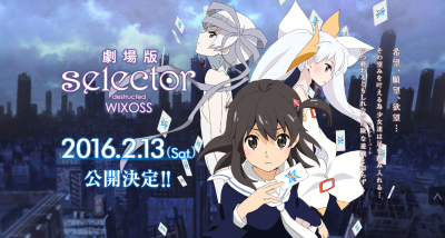 selector-destructed-WIXOSS-e1437198725202.png