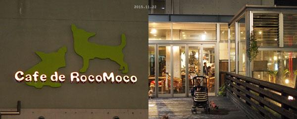 rocomoco_201512092339396b6.jpg