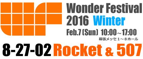WF2016冬 Rocket&507