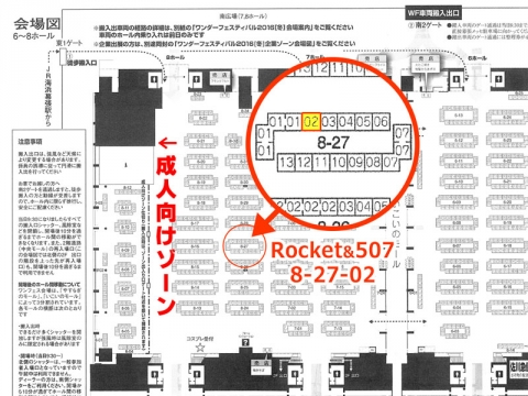 WF2016冬 Rocket&507 卓配置