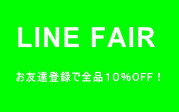 LINE FAIR POP 3 ブログ用 2