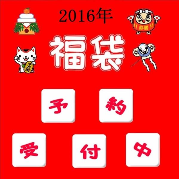 2016年 福袋 POP ② ブログ用