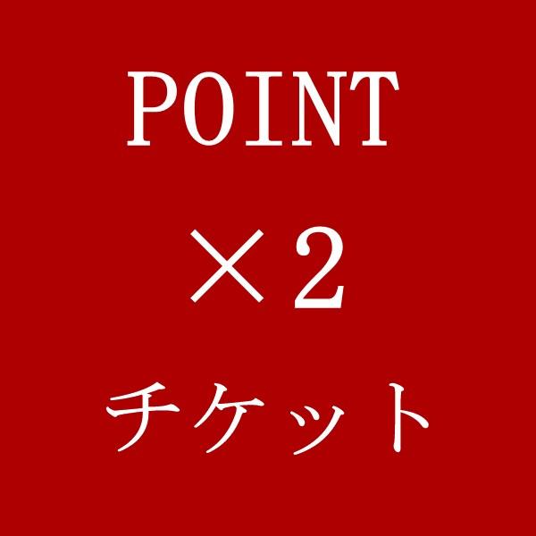 2015-11 ウィンターフェア ポイント2倍チケット POP
