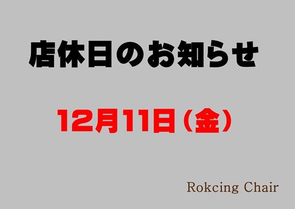 2015-12 店休日のお知らせ POP ブログ用