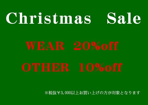 2015-12 クリスマスセール POP ブログ用
