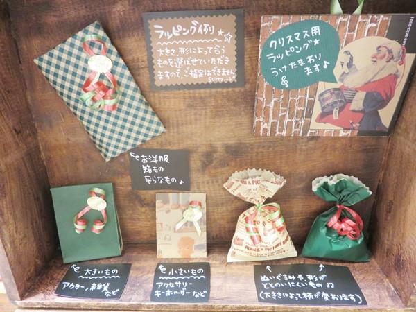 2015-11-28 クリスマスラッピング&ニット 001