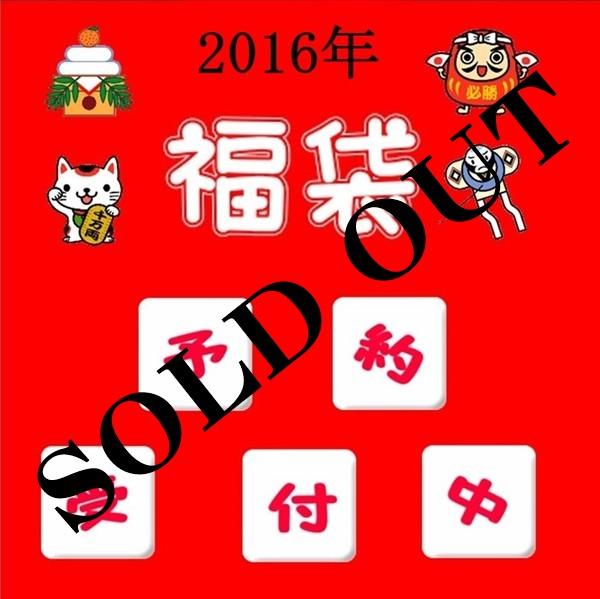 2016年 福袋 POP ② ブログ用 完売用