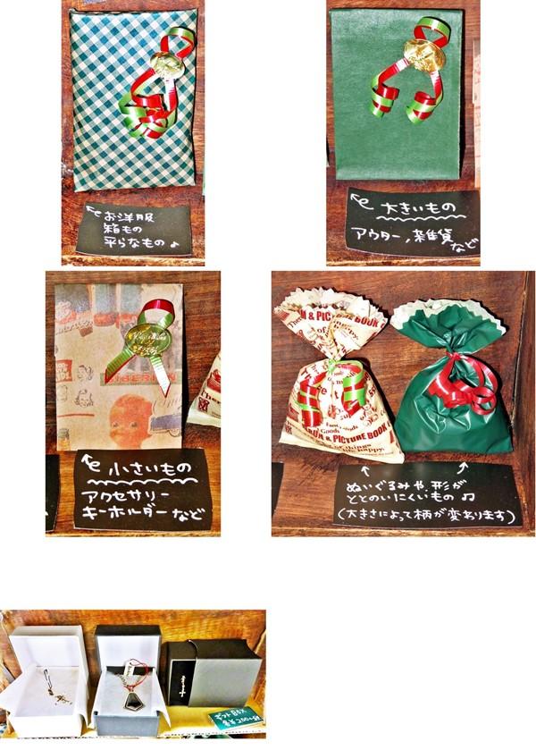 2015-12-19 クリスマスプレゼント提案 003 ブログ用-tile