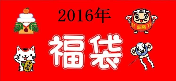 2016年 福袋 POP ③