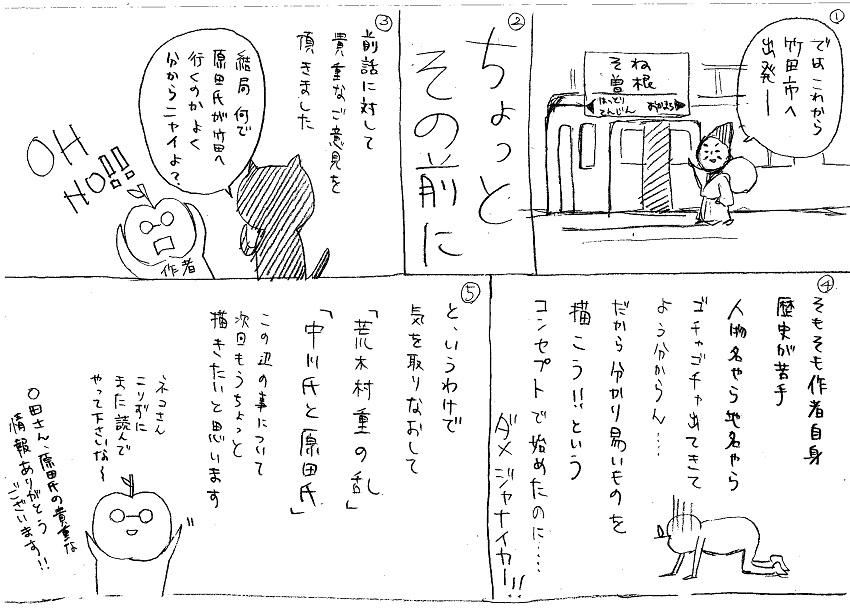 原田さん3話