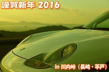 20160101_ak.jpg