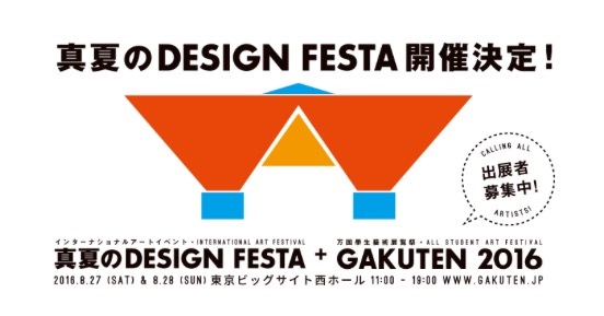 真夏のデザインフェスタ