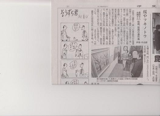 伊豆新聞2.20 001