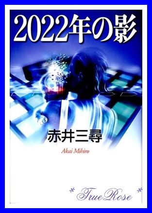 2022年の影