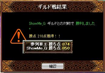 夢列車vsShowMe  1