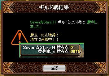 夢列車vsSeven☆Stars 5