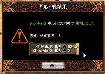 夢列車vsShowMe 5