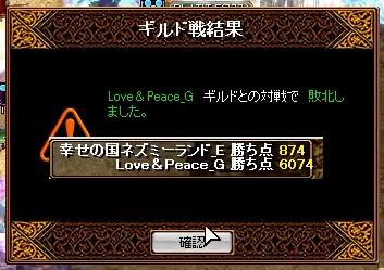 ネズミーvsLove&Peace 4