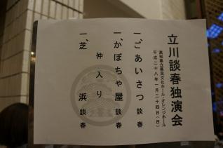 独演会41