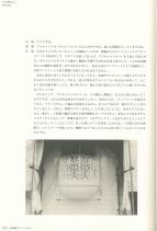 バルコニー図面3