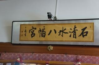石清水八幡宮2