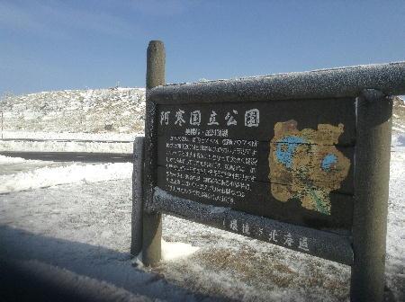 北見60 阿寒湖