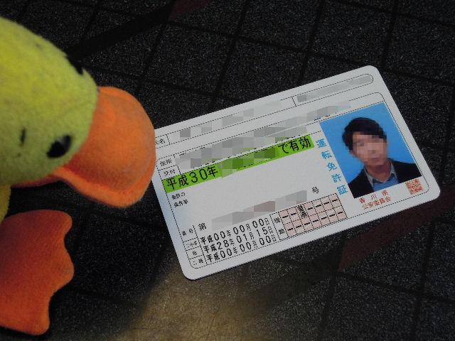 運転免許証