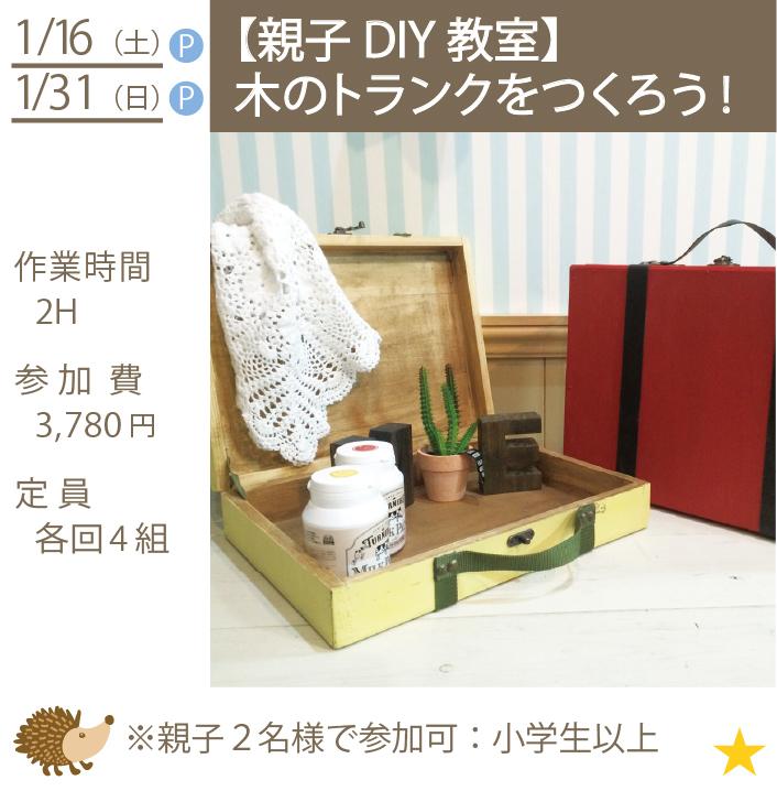 【親子DIY教室】木のトランクをつくろう!