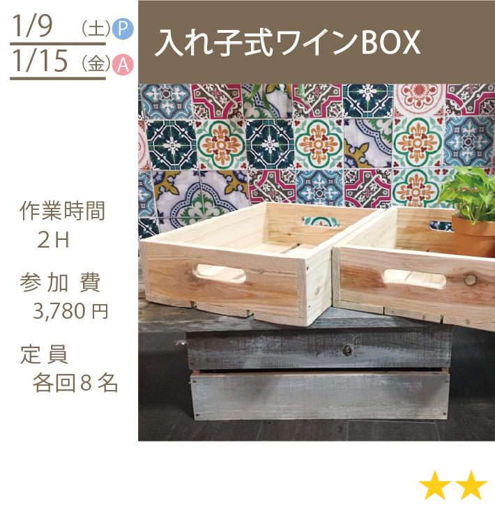 入れ子式ワインBOX