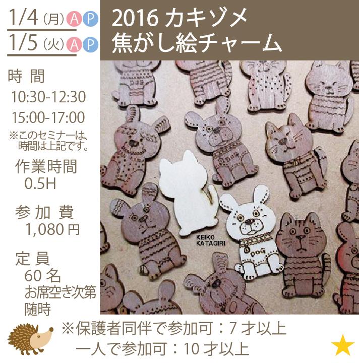 2016カキゾメ 焦がし絵チャーム