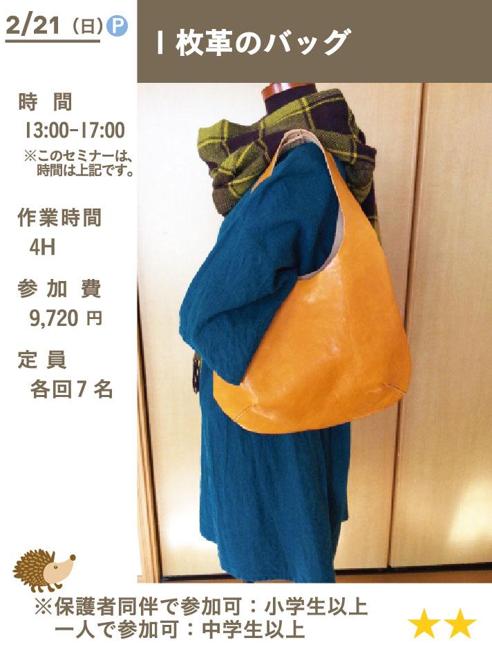 1枚革のバッグ
