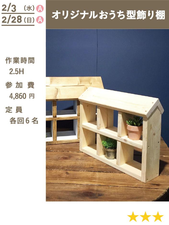オリジナルおうち型飾り棚