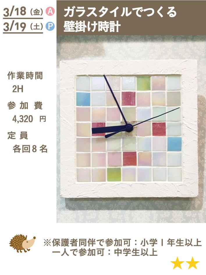 ガラスタイルで作る壁掛け時計