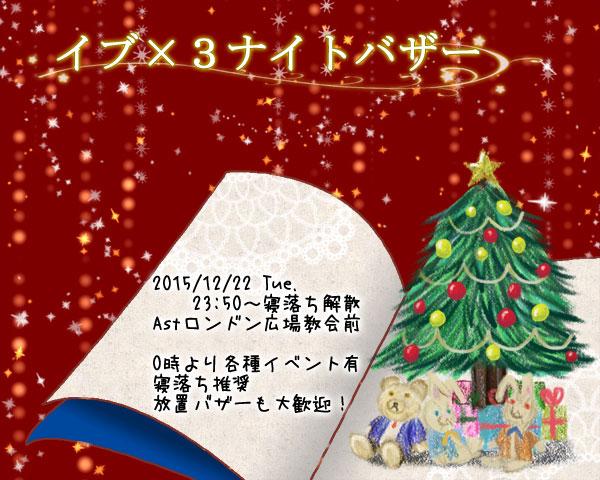 夜バザーポスター 制作:林堂さん