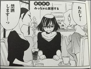 のみじょし 2巻